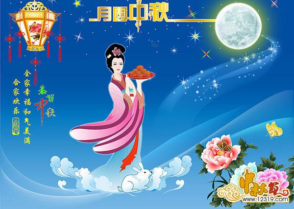 2014中秋节快乐图片