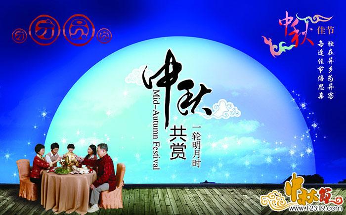 合家团圆,中秋节快乐!